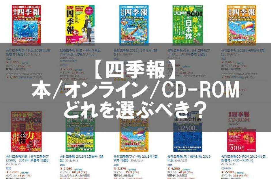 四季報オンライン、CD-ROM、ワイド版、kindle版の比較