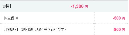 Softbank株主優待によるワイモバイル料金の割引