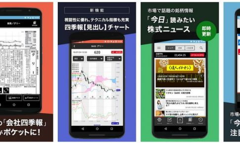 四季報アプリ