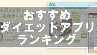 おすすめダイエット・筋トレアプリ