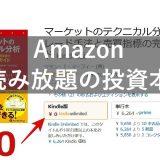 Kindle Unlimitedで読める株・投資本まとめ