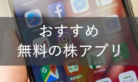 無料の株アプリ
