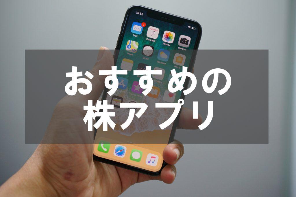 おすすめの株アプリ