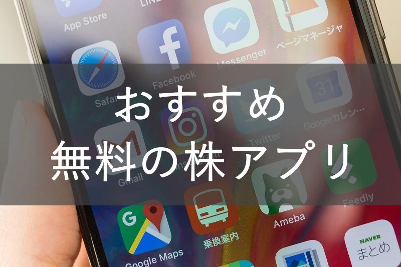 おすすめの無料株・投資アプリ(iphone・android)