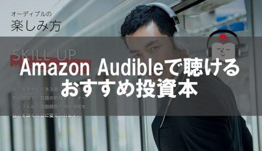 Amazon Audibleで聞ける株・投資本8選