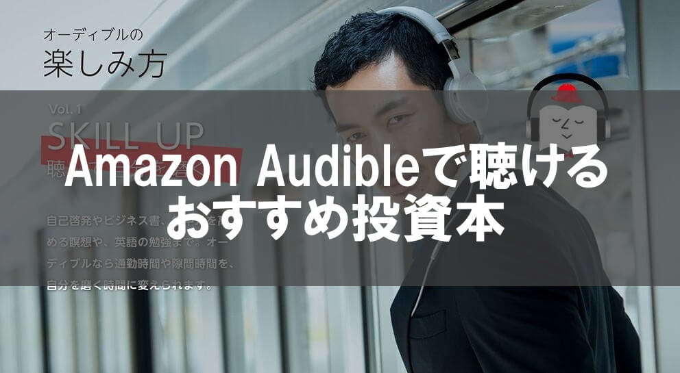 amazon audible おすすめ株の投資本