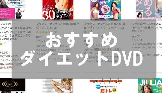 おすすめダイエットDVD7選!人気・定番商品をレビュー