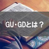 GU・GDとは?株用語ギャップと窓の解説