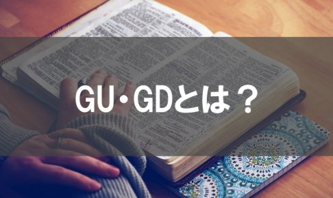GU・GDとは?株用語ギャップの解説