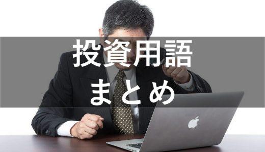 最低限知っておきたい株用語・略語まとめ
