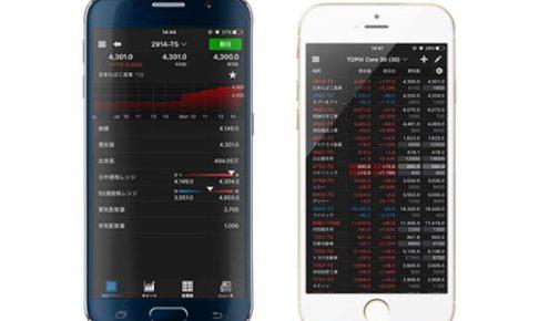 米国株リアルタイム株価アプリ