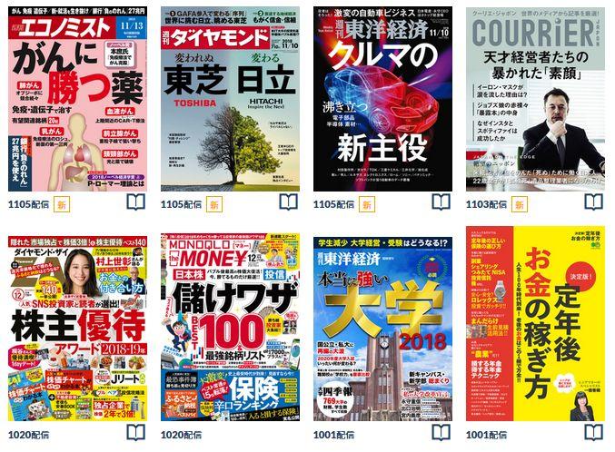 楽天マガジンの投資雑誌