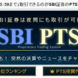 SBI証券PTS