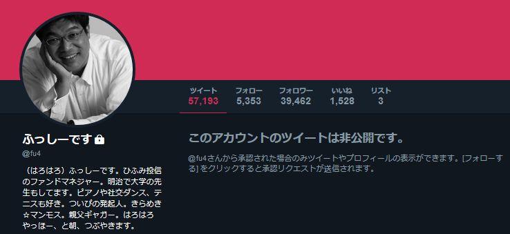 藤野英人Twitter
