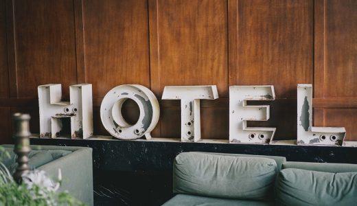 【株主優待】ホテルの割引・無料宿泊券が貰える銘柄7選