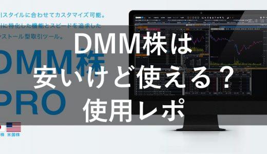 【DMM株】口座利用レビュー|手数料・アプリ・米国株の対応状況