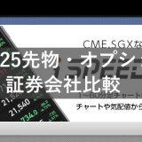 日経225先物ミニ・オプションにおすすめの証券口座比較レビュー