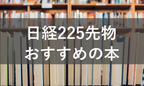 日経225先物おすすめの本
