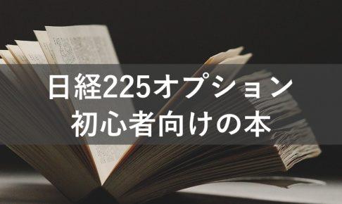 日経225オプション初心者向けの本