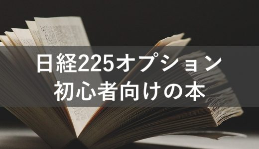日経225オプション初心者におすすめの本・入門書8選