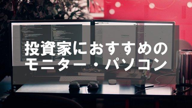 株・FX・デイトレ投資家におすすめのパソコン・モニターディスプレイ