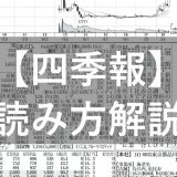 四季報読み方解説