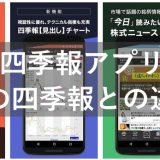 四季報オンライン・四季報アプリ