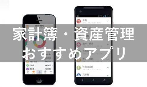 家計簿アプリ・資産管理アプリ