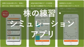 おすすめ株初心者用の練習・シミュレーション・ゲームアプリ