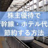 出張パックと株主優待で新幹線・ホテル代を節約