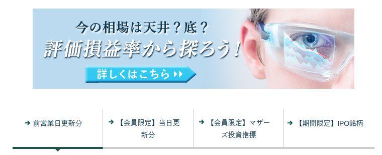 松井証券ネットストック信用評価損益率