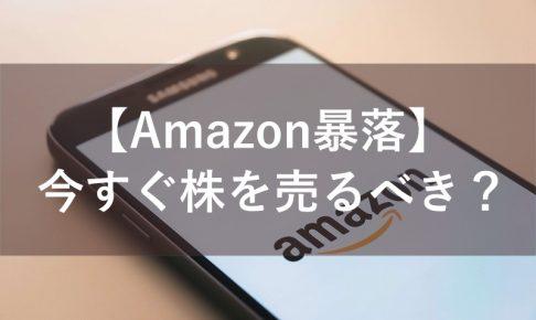 【AMZN】amazon暴落で株を売るべきか