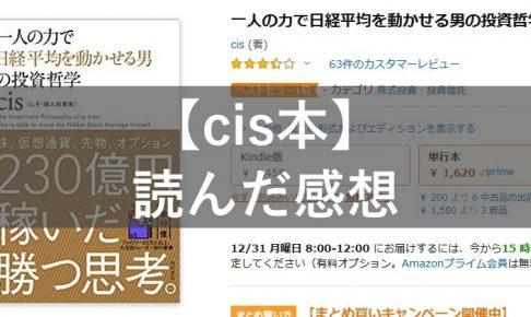 株式投資本cis本の書評・感想・口コミ
