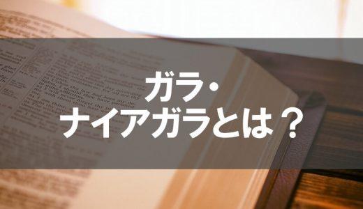 株用語「ガラ」「ナイアガラ」とは?図解入り解説