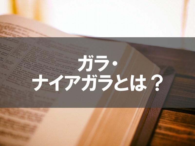 ナイアガラ・ガラとは?株用語の解説