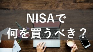 NISAで買うべきおすすめの銘柄や投資信託