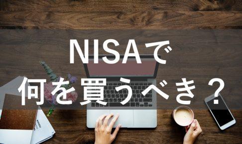 NISAで買うべき株・投資信託