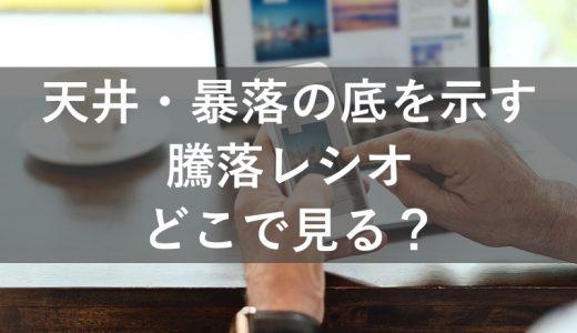 「騰落レシオ」とは?チャート・使い方の解説