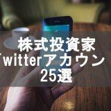 おすすめの株式投資家Twitterアカウント億トレ・専業投資家