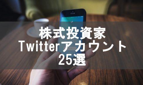 株式投資家Twitterアカウント億トレ・専業投資家