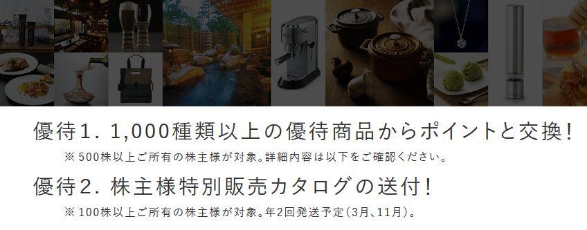 タカショー株主優待