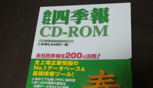 株の銘柄探しに「四季報CD-ROM」が役立つ4つの理由