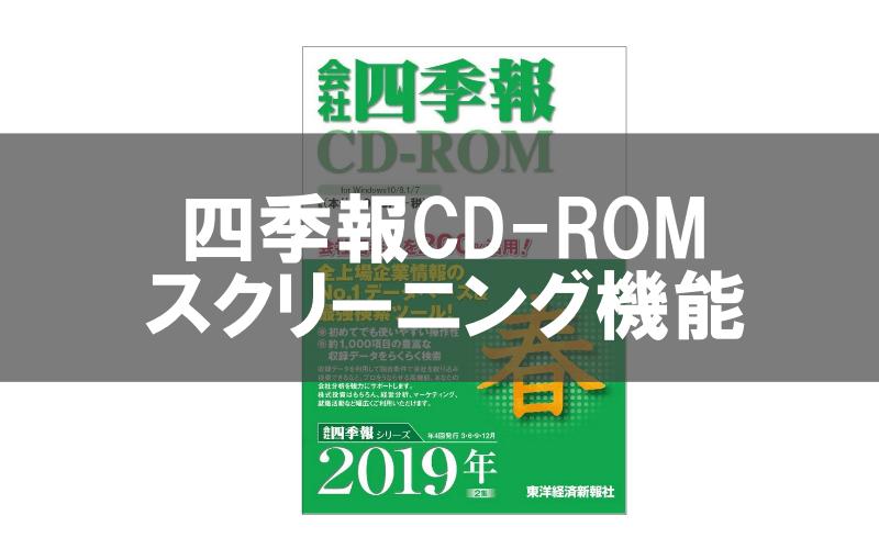 四季報CD-ROMの株のスクリーニング方法