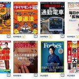 おすすめの投資・株・マネー雑誌