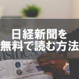 日経新聞を無料で見る方法 | 新聞代の節約方法まとめ