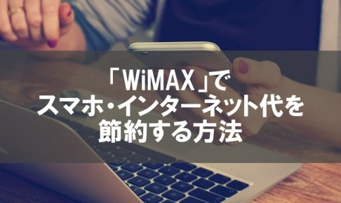 wimaxでスマホ・インターネット代を節約