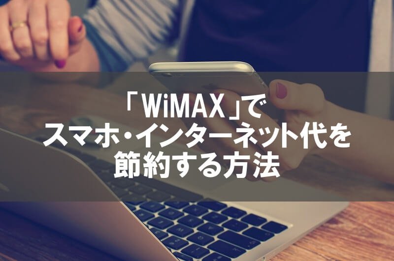 wimaxでスマホ・インターネット代を節約