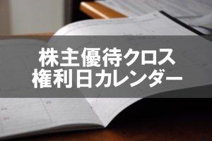 株主優待クロス権利日カレンダー2019年
