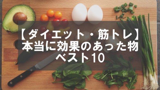 ダイエット・筋トレで本当に効果がある物・痩せるものベスト10