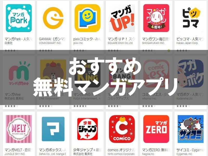 おすすめ無料マンガアプリ(iPhone・Android)